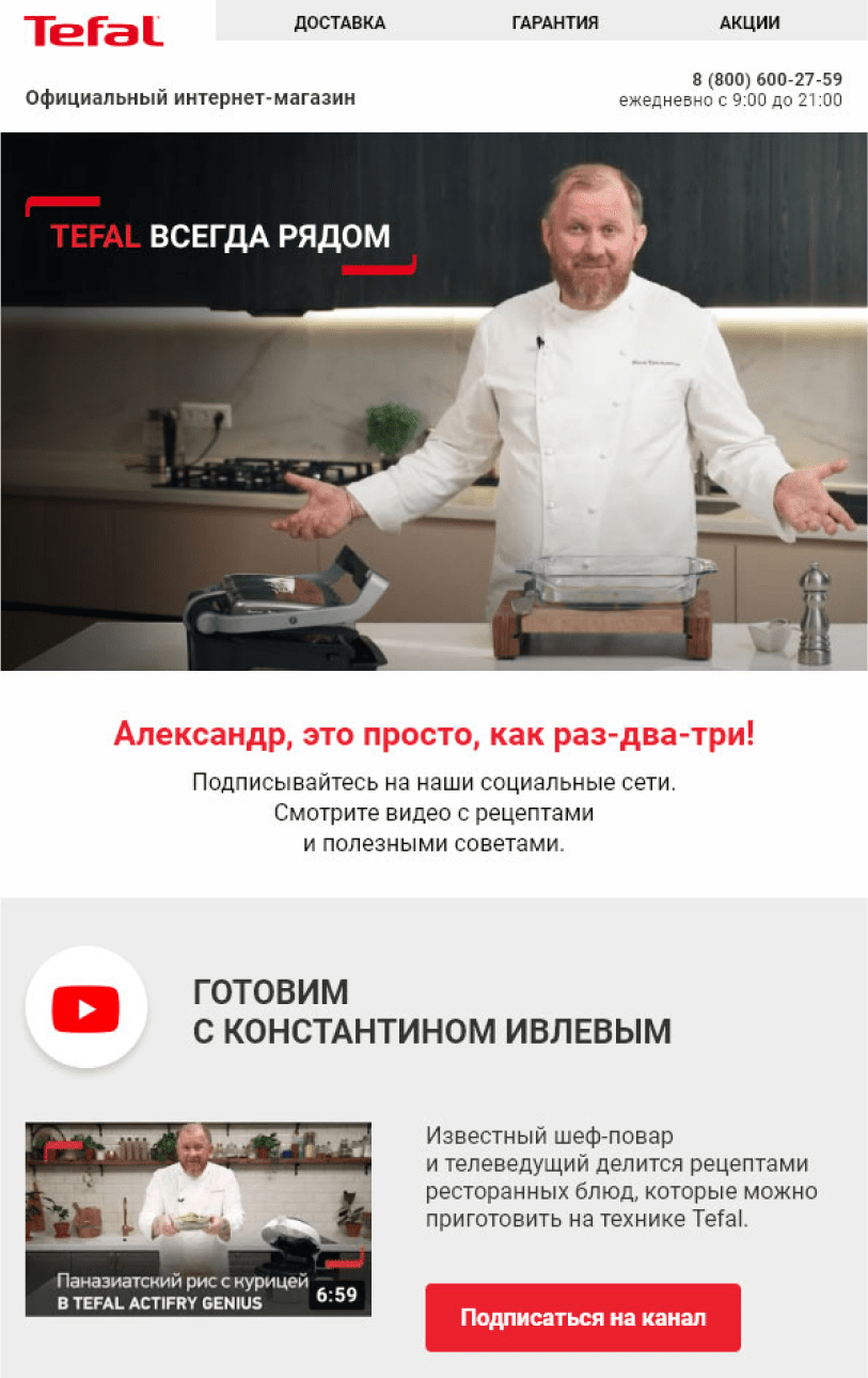 Welcome-цепочка Tefal