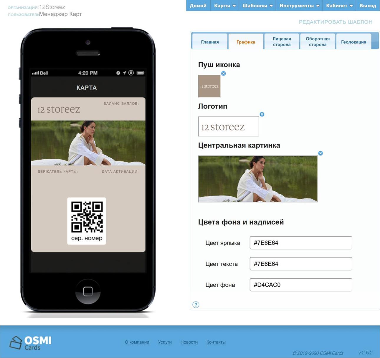 Конструктор виртуальной карты в OSMI Cards