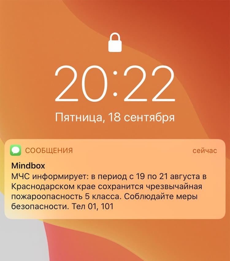 Информационные SMS
