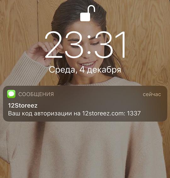 Транзакционные SMS