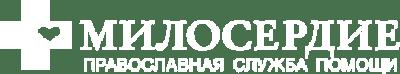 logo-miloserdie-sluzhba