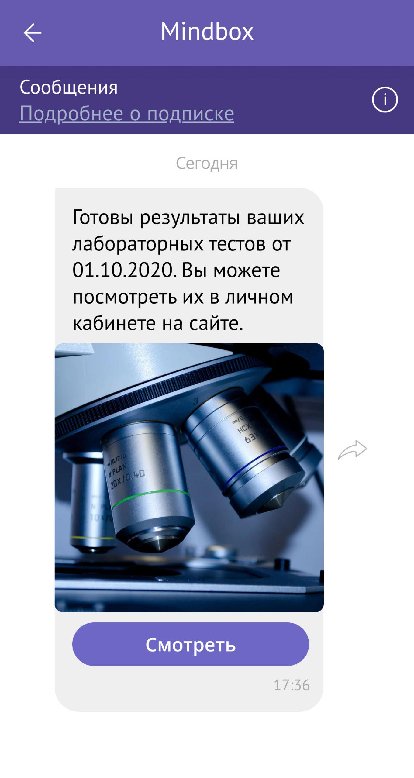 Транзакционное сообщение