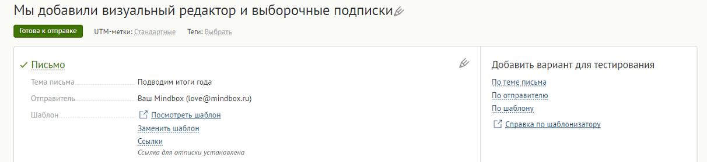 Визуальный редактор Email, подписки по темам и каналам