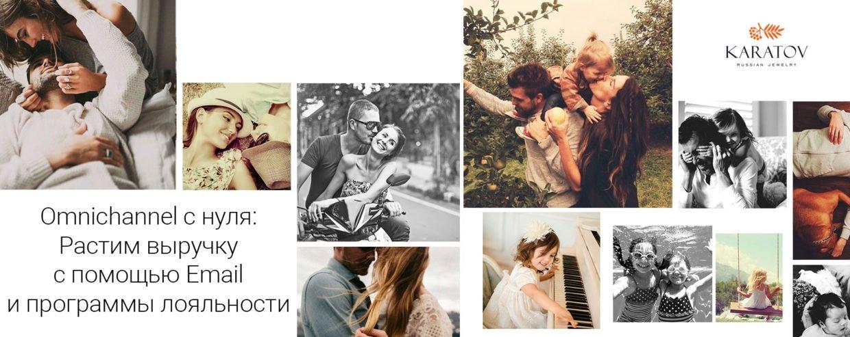 Дневник проекта KARATOV: увеличиваем оборот по Email-каналу