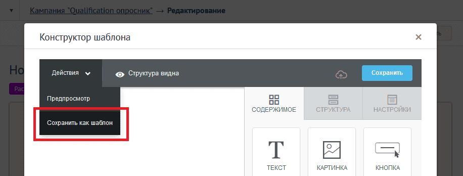 digest1703-templateSaveAs