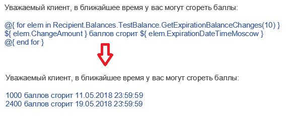 Текст в шаблонизаторе и его отображение в письме