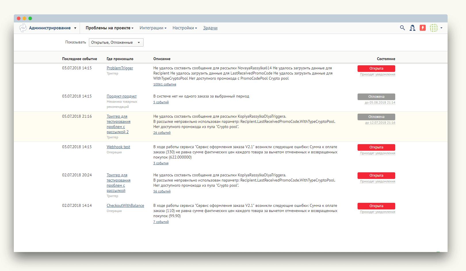 Страница проблем на проекте