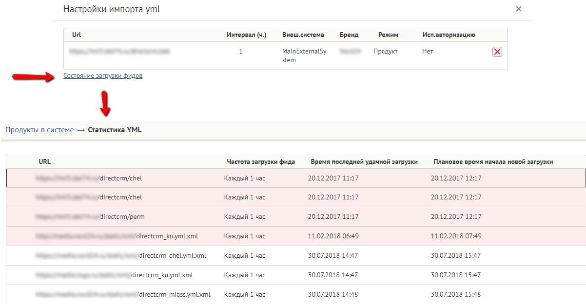 Следите за состоянием YML импортов на отдельной странице «Настройка импорта YML»